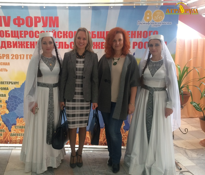On October 12, 2017 in the village Egorlykskaya (Rostov region) the IV Forum of the All-Russian soci